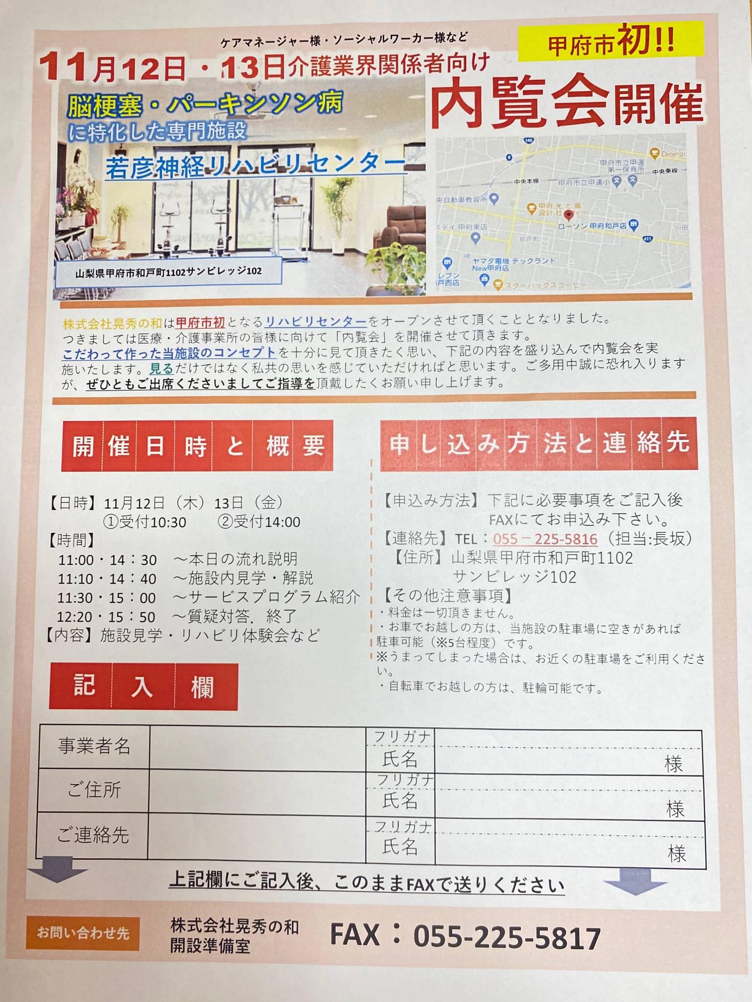《お知らせ》11月12日,13日 若彦神経リハビリセンター内覧会開催